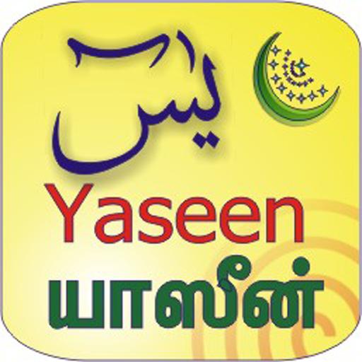 surah yasin pdf in tamil