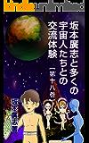 坂本廣志と多くの宇宙人たちとの交流体験 第十八巻