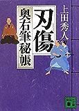 刃傷 奥右筆秘帳(八) (講談社文庫)