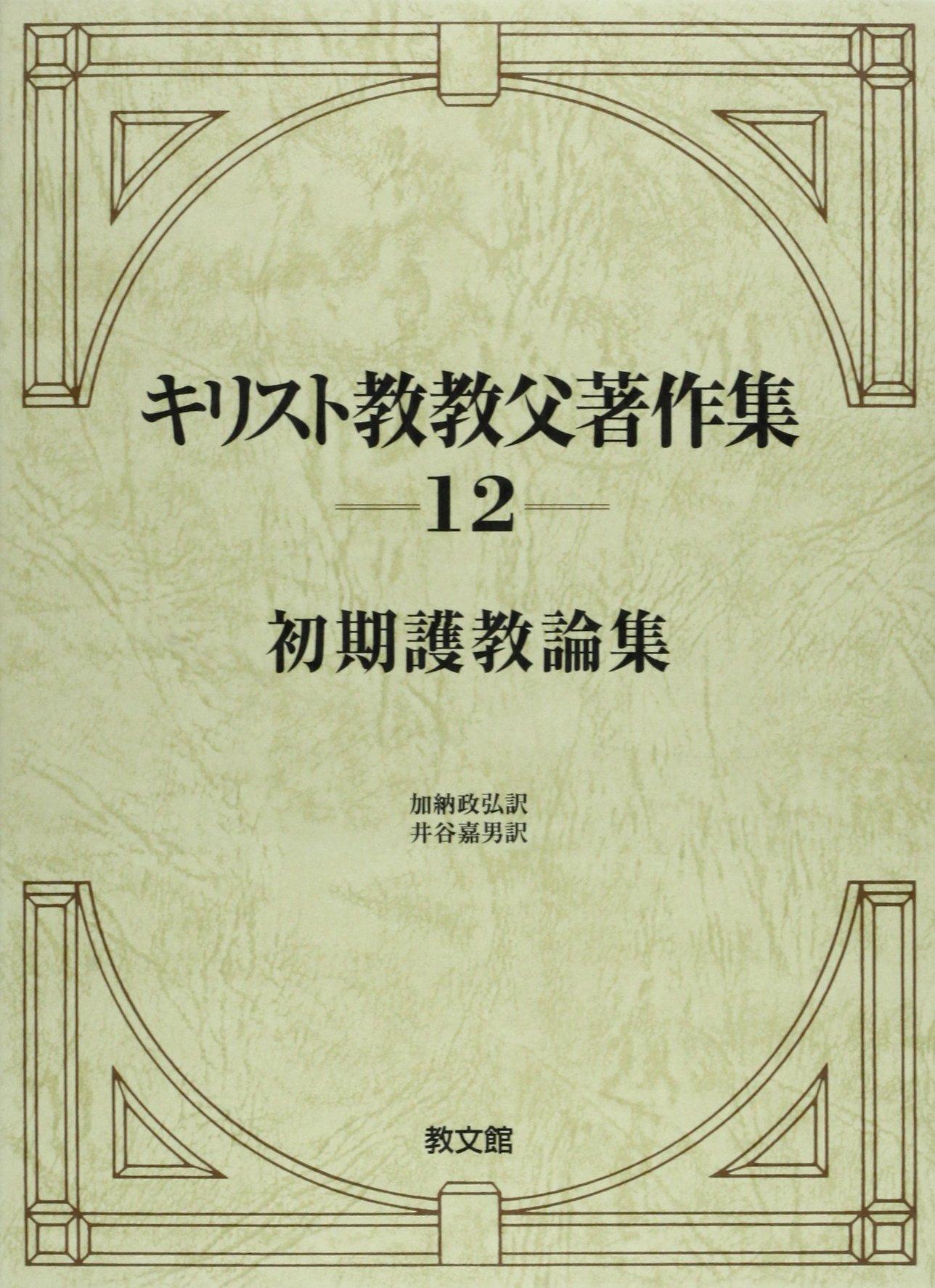 Download Kirisutokyō kyōfu chosakushū. 12, Shoki gokyō ronshū PDF
