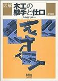 図解 木工の継手と仕口(増補版)