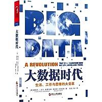 大数据时代:生活、工作与思维的大变革