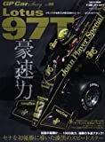 GP CAR STORY Vol.5 Loutus97T (SAN-EI MOOK)