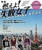 映画  「 燃えよ! 失敗女子 」 OFFICIAL BOOK - TEAM SHACHI 主演 - (サンエイムック)