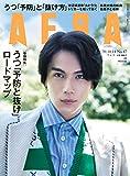 AERA (アエラ) 2019年 10/14 号【表紙:中川大志】 [雑誌]