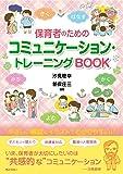 保育者のための コミュニケーション・トレーニングBOOK