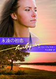 永遠の初恋 (ハーレクイン文庫)