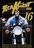荒くれKNIGHT黒い残響完結編 16 (ヤングチャンピオンコミックス)