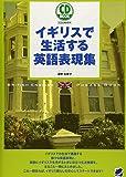 イギリスで生活する英語表現集(CD BOOK)