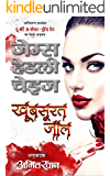 Khoobsurat Jaal (Hindi Edition)