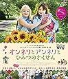 【Amazon.co.jp限定】オンネリとアンネリとひみつのさくせん(ミニポスター付) [Blu-ray]