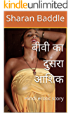 बीवी का दुसरा आशिक: Hindi erotic story (चुदसी बीवी Book 2) (Hindi Edition)
