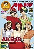 CM NOW (シーエム・ナウ) 2011年 09月号 [雑誌]