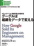 グーグルは組織をデータで変える DIAMOND ハーバード・ビジネス・レビュー論文