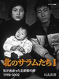 北のサラムたちⅠ: 私が出会った北朝鮮の民 1993-2002