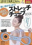 重い肩がすっきり! のびのびストレッチチューブBOOK (バラエティ)