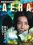 AERA (アエラ) 2019年 12/23 号【表紙:YOSHI】 [雑誌]