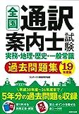 全国通訳案内士試験 実務・地理・歴史・一般常識過去問題集 '19年度版