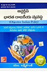 Objective Indian Polity (Telugu) Paperback