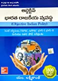 Objective Indian Polity (Telugu)