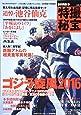 別冊映画秘宝特撮秘宝vol.5 (洋泉社MOOK 別冊映画秘宝)