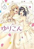 ゆりこん(1) (百合姫コミックス)