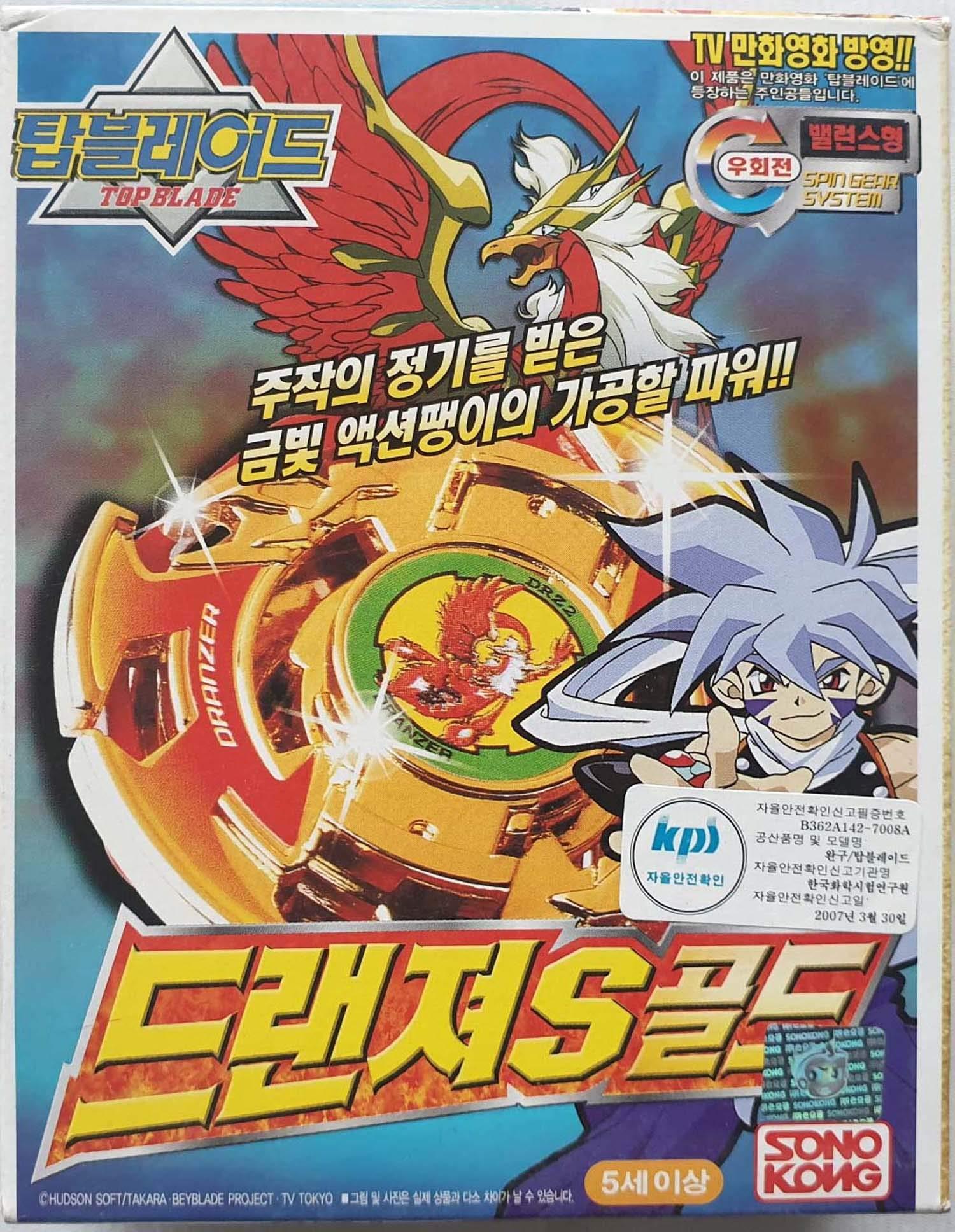 sonokong Takara Beyblade Topblade - Dranzer S Gold