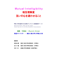 Mutual Intelligibility in English (Japanese Edition)