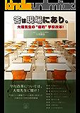 """答は現場にあり。: 大畑先生の""""劇的""""学校改革! (22世紀アート)"""