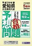 愛知県公立高校入試予想問題平成29年春受験用