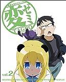変ゼミ 2(Blu-ray)