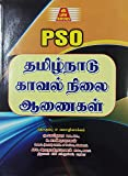 Police Standing Orders in TAMIL for SI Exams - தமிழ்நாடு காவல் நிலை ஆணைகள் (PSO 1 to 856, தமிழ்நாடு காவல் (ஒழுங்கு & மேல்முறையீடு) விதிகள், தமிழ்நாடு சார்நிலை காவலர் நடத்தை விதிகள்)