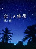 悲しき熱帯 (村上龍電子本製作所)