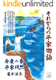 それからの平家物語(電子書籍版): 弁慶の春・平家残照 (22世紀アート)