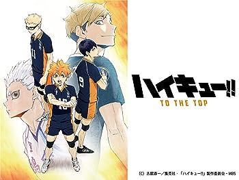 ハイキュー!! TO THE TOP DVD