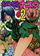 おどろ領域ナユラ 2 (バーズコミックス)