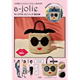 a-jolie サングラス かごバッグBOOK (バラエティ)