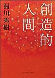 創造的人間 (角川ソフィア文庫)