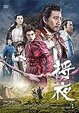 [DVD]将夜 戦乱の帝国DVD-BOX1