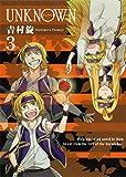 UNKNOWN(3) (ガンガンコミックス)