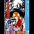 るろうに剣心―明治剣客浪漫譚― モノクロ版 18 (ジャンプコミックスDIGITAL)