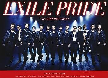 EXILE PRIDE 〜こんな世界を愛するため〜