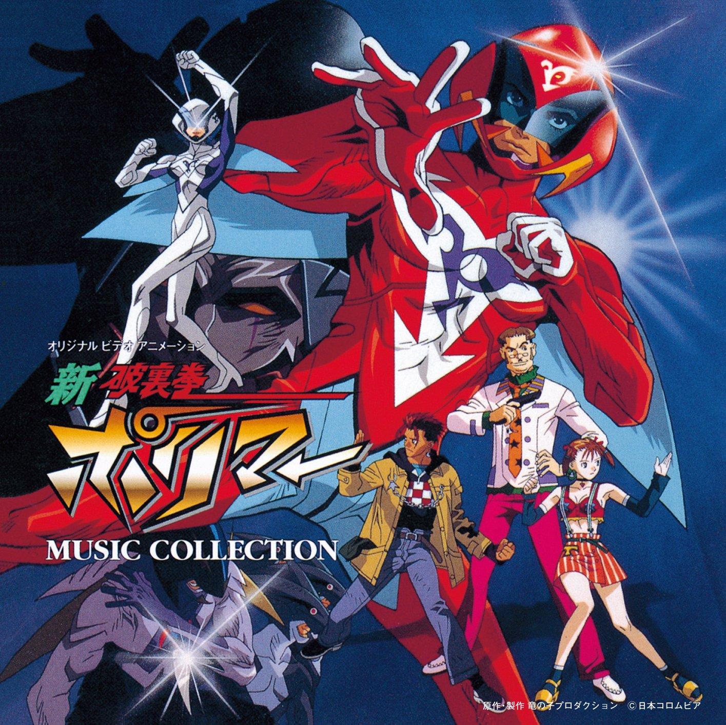 Shin Hariken Polymer Music Coe: Tatsumi Yano: Amazon.es: Música