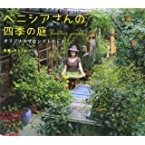 映画 ベニシアさんの四季の庭 オリジナルサウンドトラック