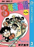 3年奇面組 3 (ジャンプコミックスDIGITAL)