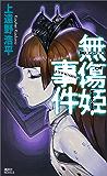 無傷姫事件 injustice of innocent princess 戦地調停士 (講談社ノベルス)