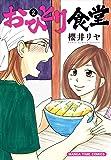 おひとり食堂(2) (まんがタイムコミックス)