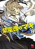 紫電改のマキ 11 (チャンピオンREDコミックス)