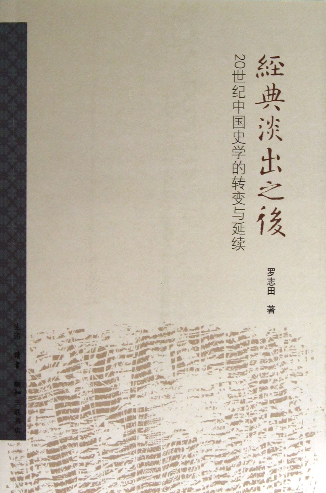 20th Century Chinese history and continued after turning Genuine [new ] classic fade(Chinese Edition) PDF