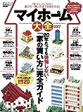 マイホーム大全2017 (100%ムックシリーズ)